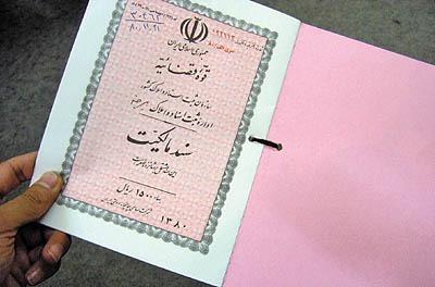 ۲۵۰ هزار فقره سند مسکن روستایی در مازندران صادر شد