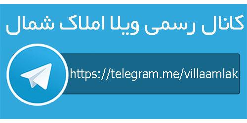 telegram-banner-villa-amlak-shomal