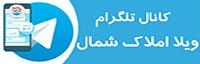 کانال تلگرام ویلا شمال