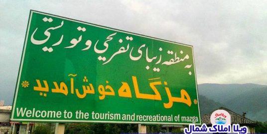 منطقه مزگاه نوشهر