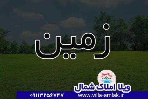 خرید زمین زیر قیمت محمودآباد