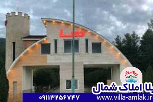 shahrak desa namakabrud 488x326 - ویلا شمال
